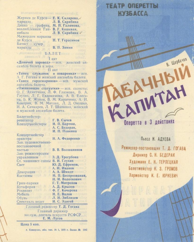 В. Щербачев. Табачный капитан. Оперетта, 1970 г.: театральная программа