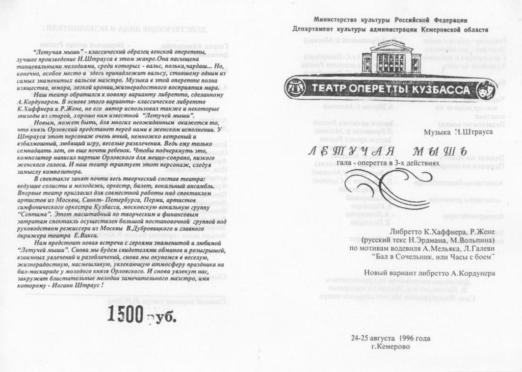 И. Штраус. Летучая мышь. Гала-оперетта, 1996 г.: театральная программа
