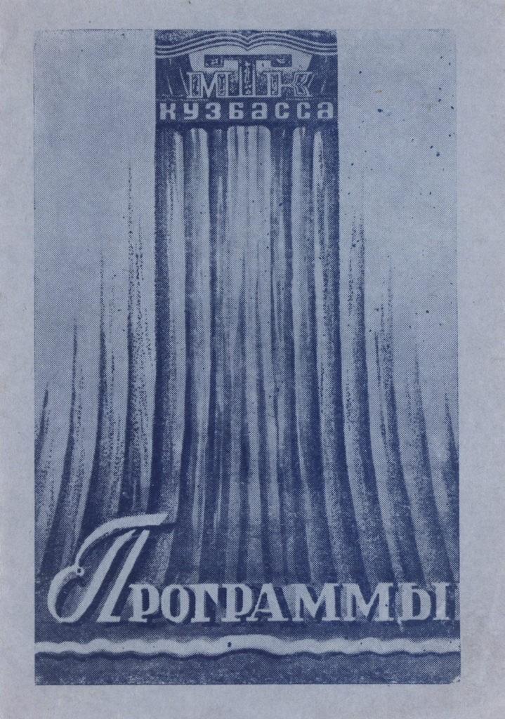 Театр музыкальной комедии Кузбасса, 1953 г.: программы