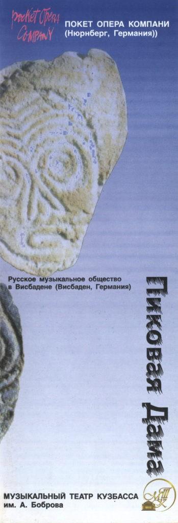 Пиковая дама. Спектакль. Совместная постановка, 2001 г.: театральная программа