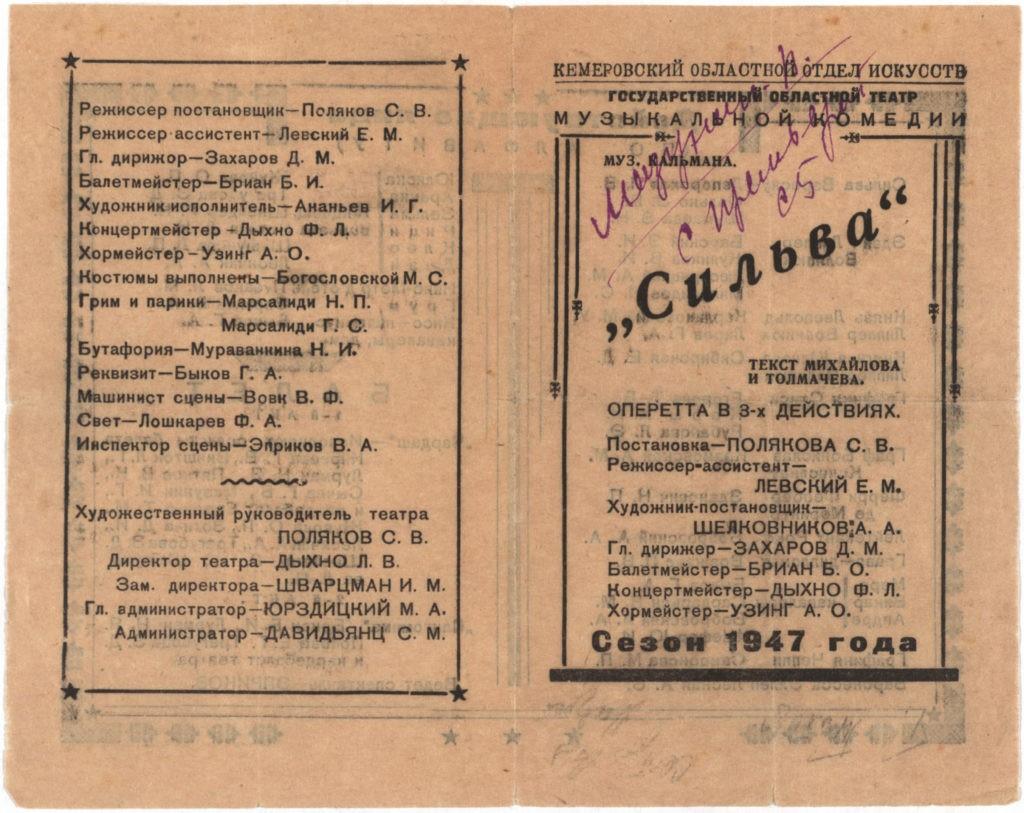 Сильва. Оперетта, 1947 г.: театральная программа с автографом