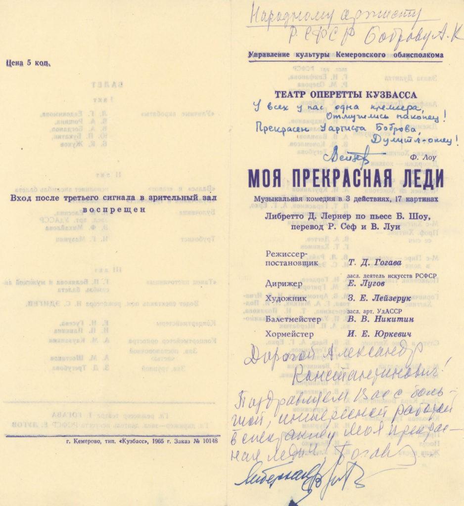 Ф. Лоу. Моя прекрасная леди. Музыкальная комедия, 1965 г.: театральная программа с автографом
