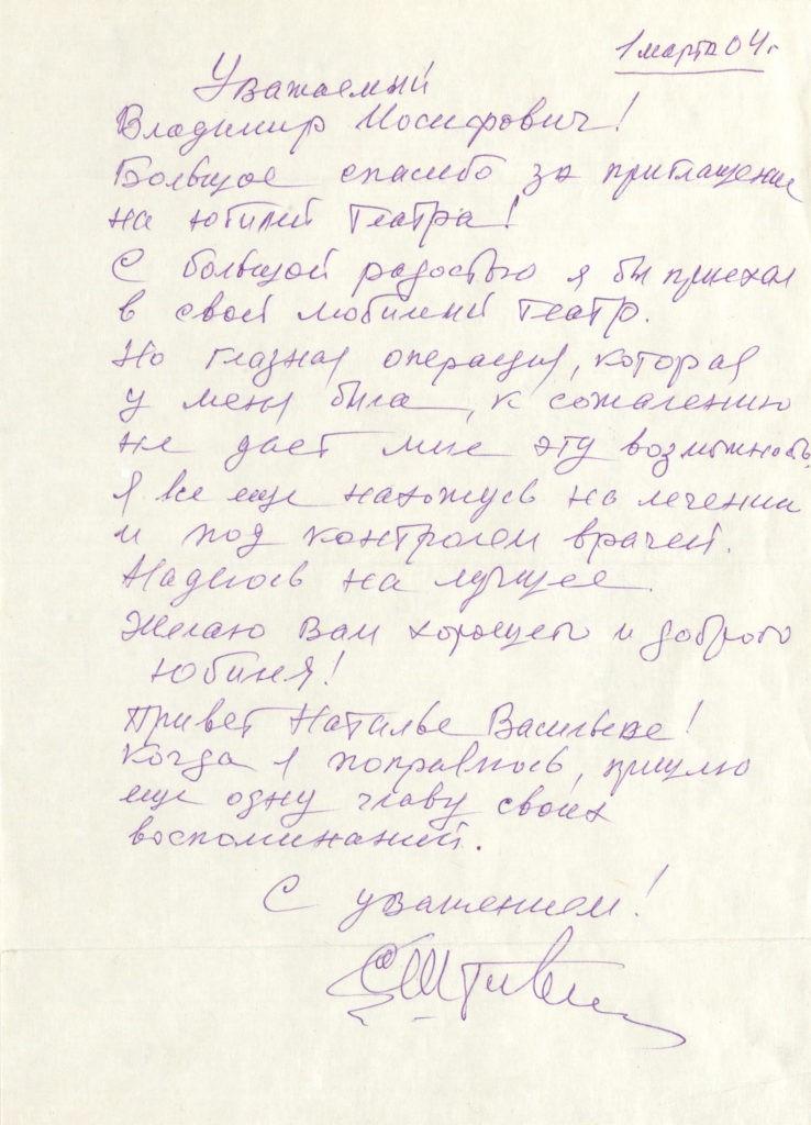 Письмо С.Л. Штивельмана В.И. Юдельсону. 1 марта 2004 г.