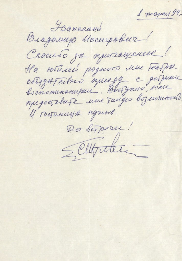 Письмо С.Л. Штивельмана В.И. Юдельсону. 1 февраля 1994 г.