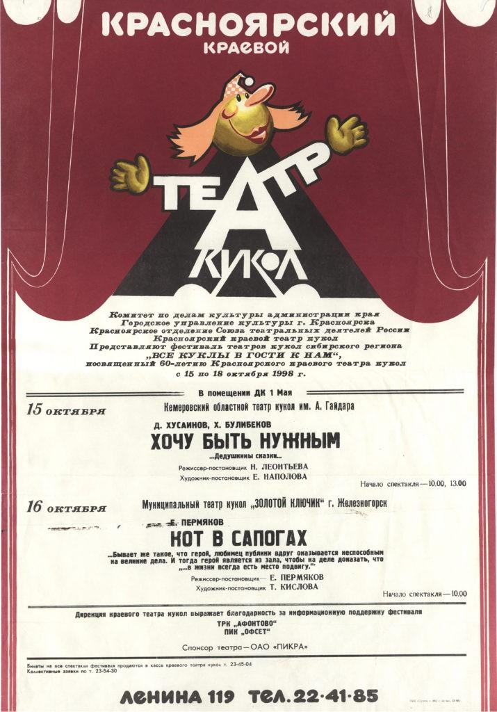 Фестиваль театров кукол сибирского региона «Все гости в гости к нам», октябрь 1989 г.: афиша