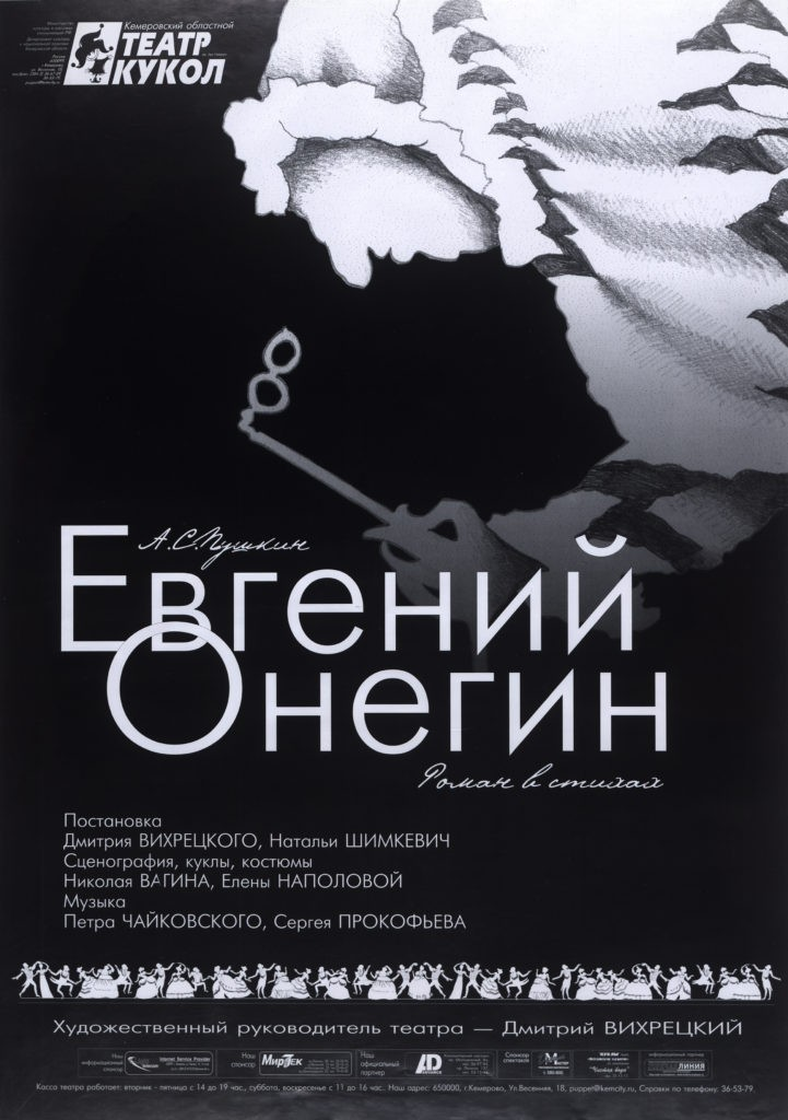 А.С. Пушкин. Евгений Онегин. Роман в стихах: афиша