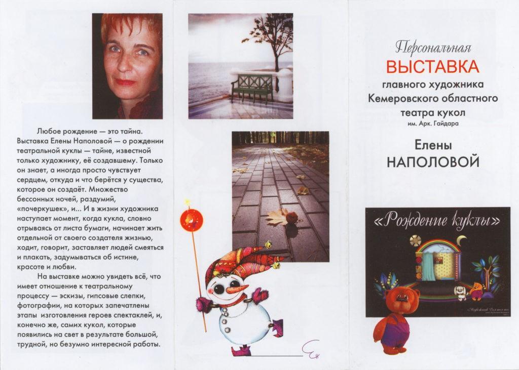 Персональная выставка Е. Наполовой: приглашение