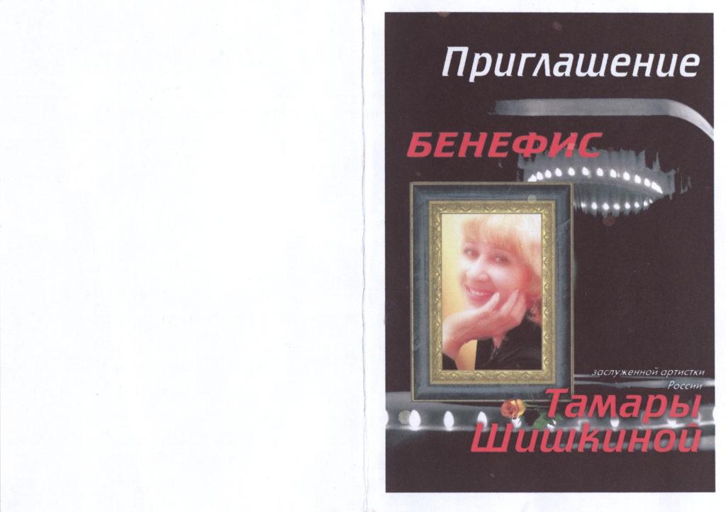 Бенефис Т. Шишкиной: приглашение