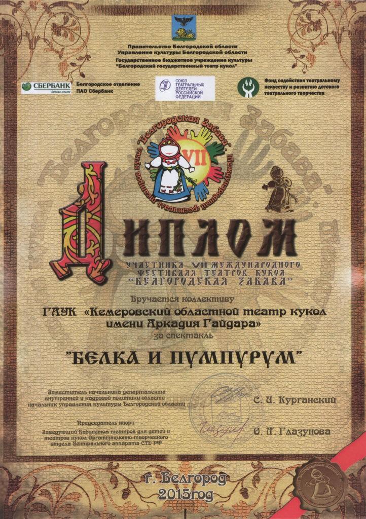 Диплом участника IV Международного фестиваля театров кукол «Белгородская забава», г. Белгород, 2015 г.