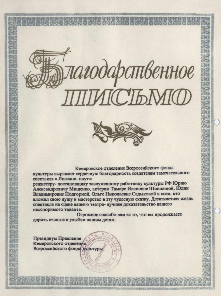 Благодарственное письмо кемеровского отделения Всесоюзного фонда культуры