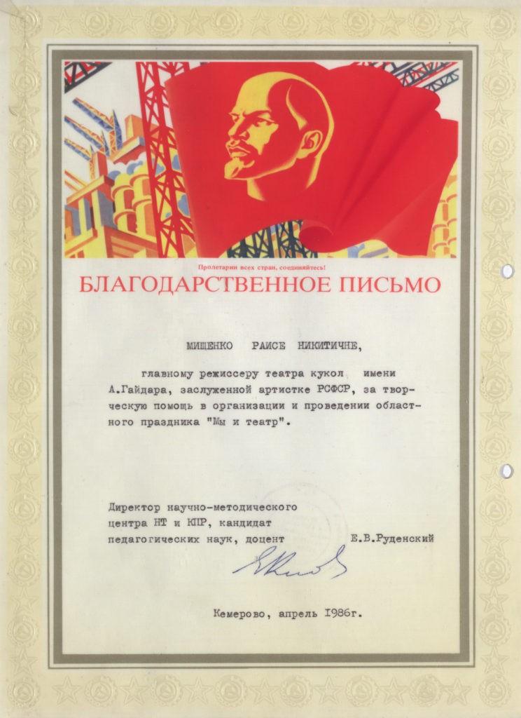 Благодарственное письмо научно-методического цента НТ и КПР, г. Кемерово, 1986 г.