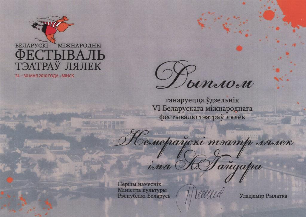 Диплом участника VI Белорусского международного фестиваля театров кукол, г. Минск, 2010 г.