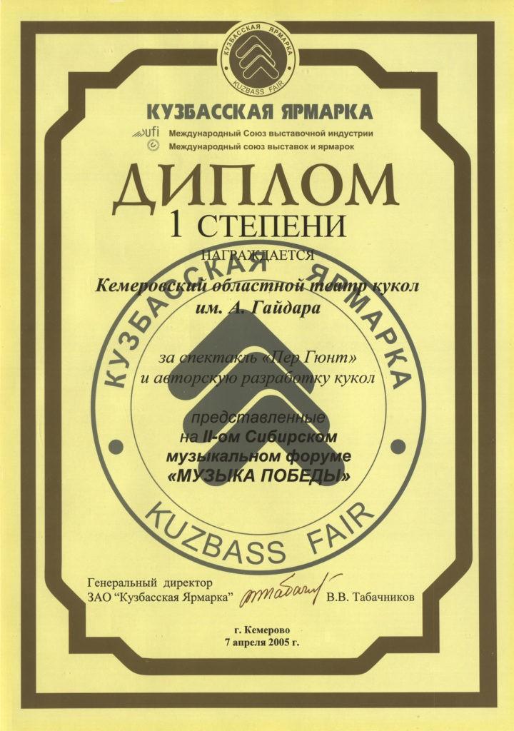 Диплом I степени II Сибирского музыкального форума «Музыка победы», г. Кемерово, 2005 г.