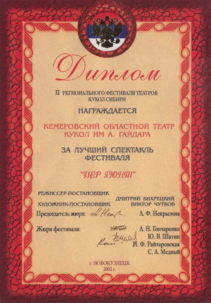 Диплом лауреата II регионального фестиваля театров кукол Сибири, за лучший спектакль, г. Новокузнецк, 2002 г.