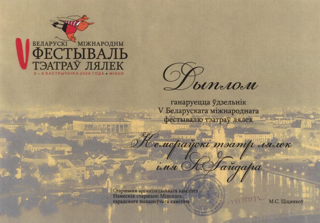 Диплом участника V Белорусского международного фестиваля театров кукол г. Минск, 2008 г.