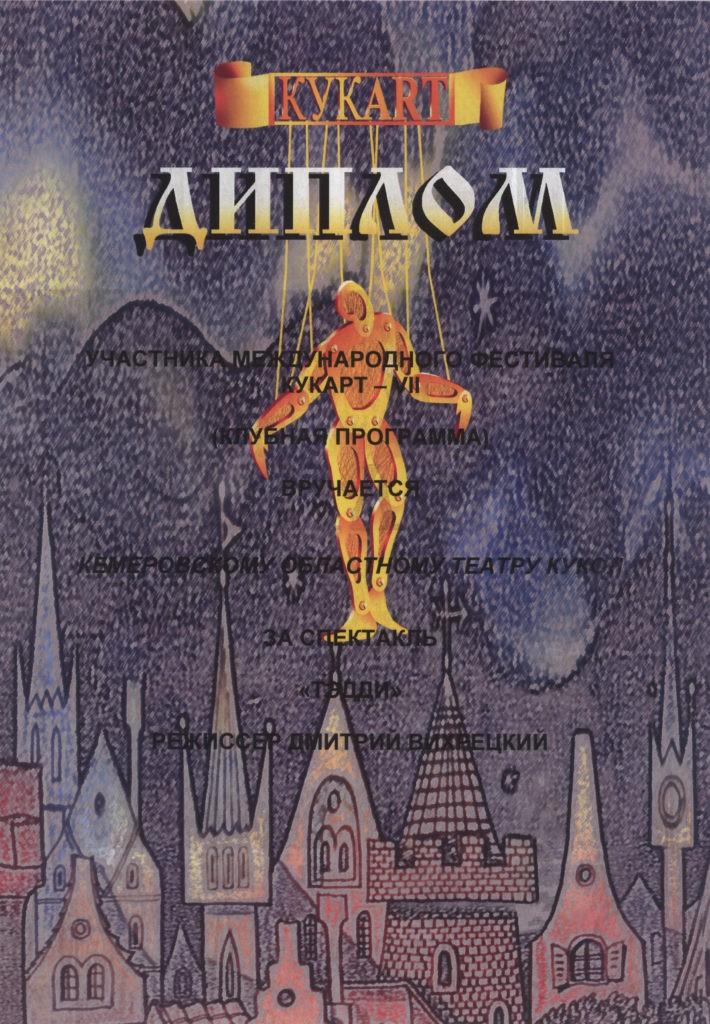 Диплом участника VII Международного фестиваля «Кукарт VII» г. Санкт-Петербург, июнь 2005 г.