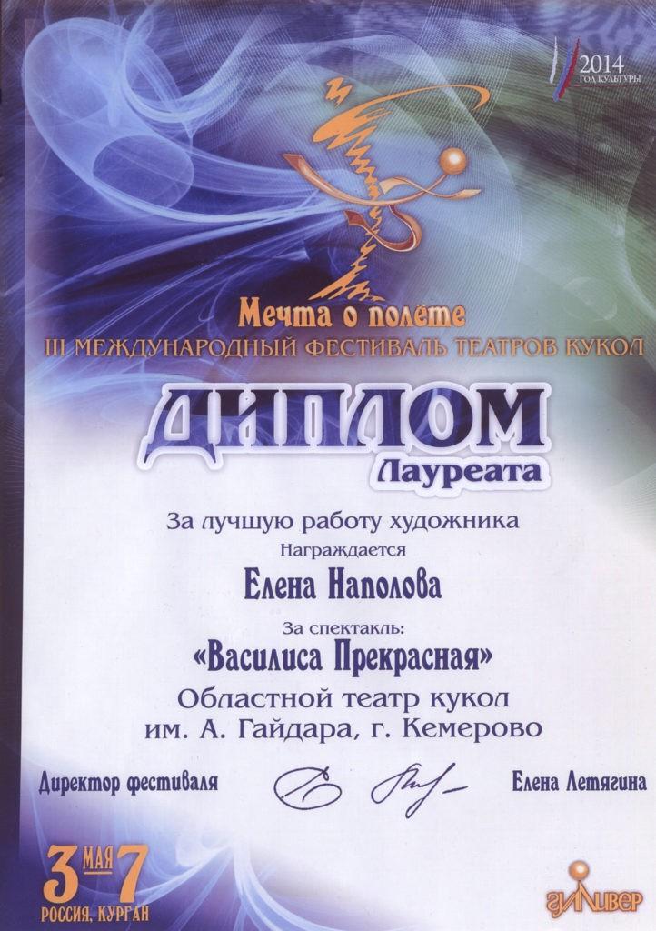 Диплом лауреата III Международный фестиваля театров кукол «Мечта о полете», за лучшую работу художника г. Курган, 2014 г.
