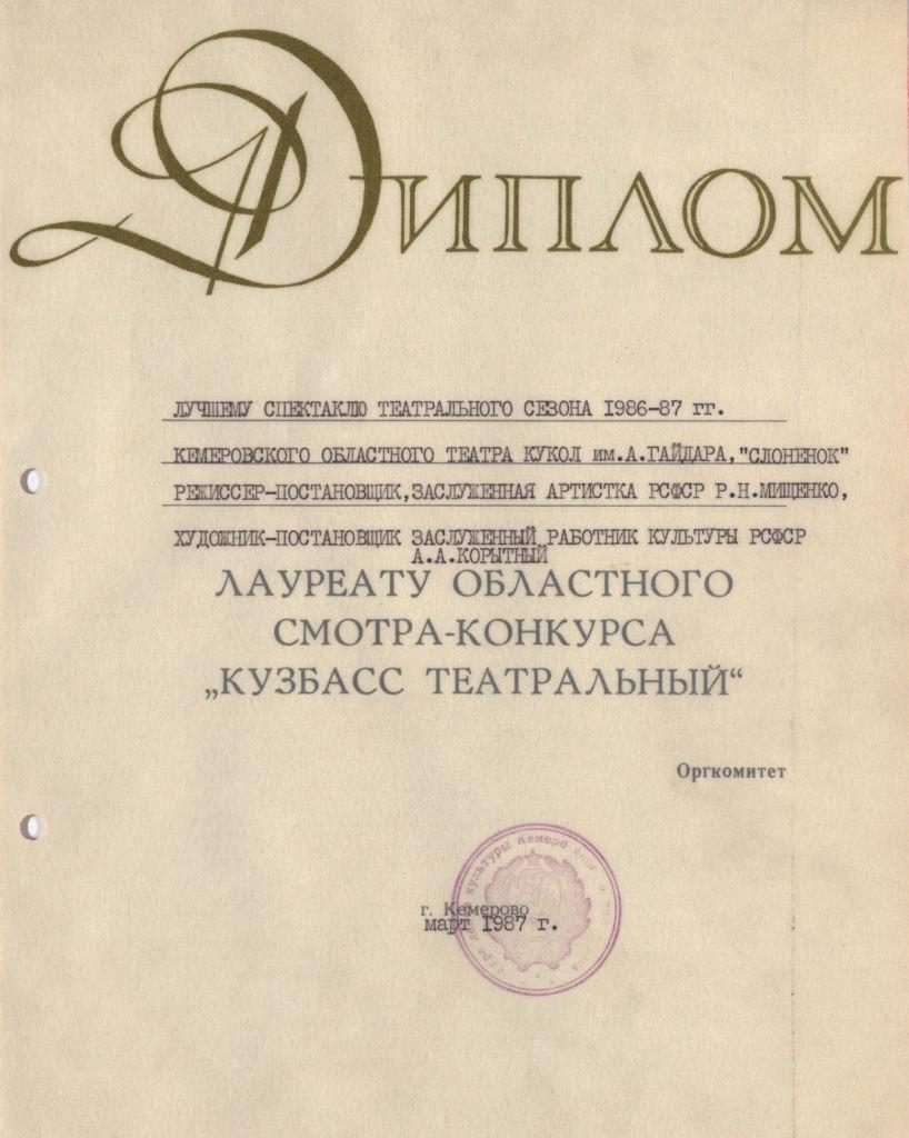 Диплом лауреата областного смотра конкурса «Кузбасс театральный», г. Кемерово, 1987 г.