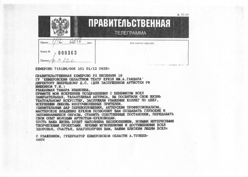 Бенефис Т. Шишкиной: телеграмма от губернатора А. Тулеева