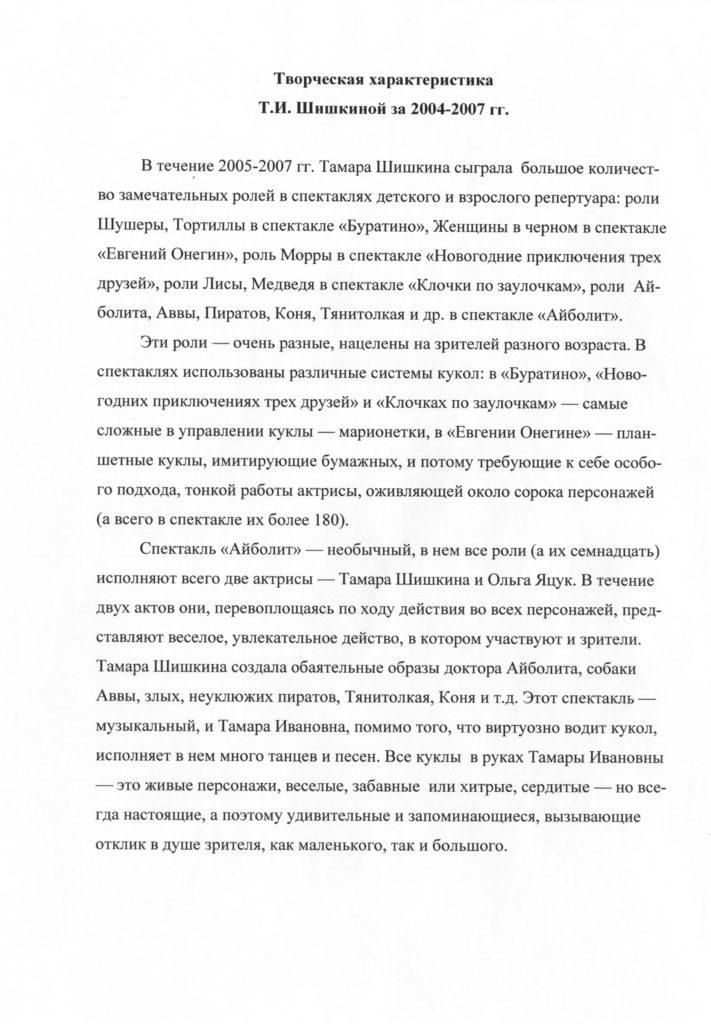 Т. Шишкина: творческая характеристика за 2004-2007 гг.