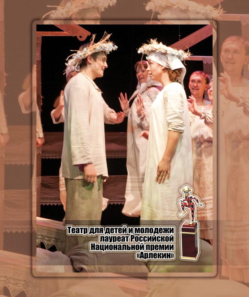 Театр для детей и молодежи лауреат Российской национальной премии «Арлекин»: баннер