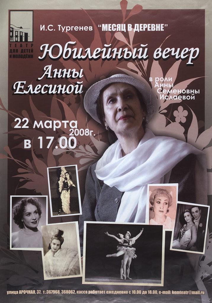 Юбилейный вечер А. Елесиной (спектакль «Месяц в деревне»): афиша