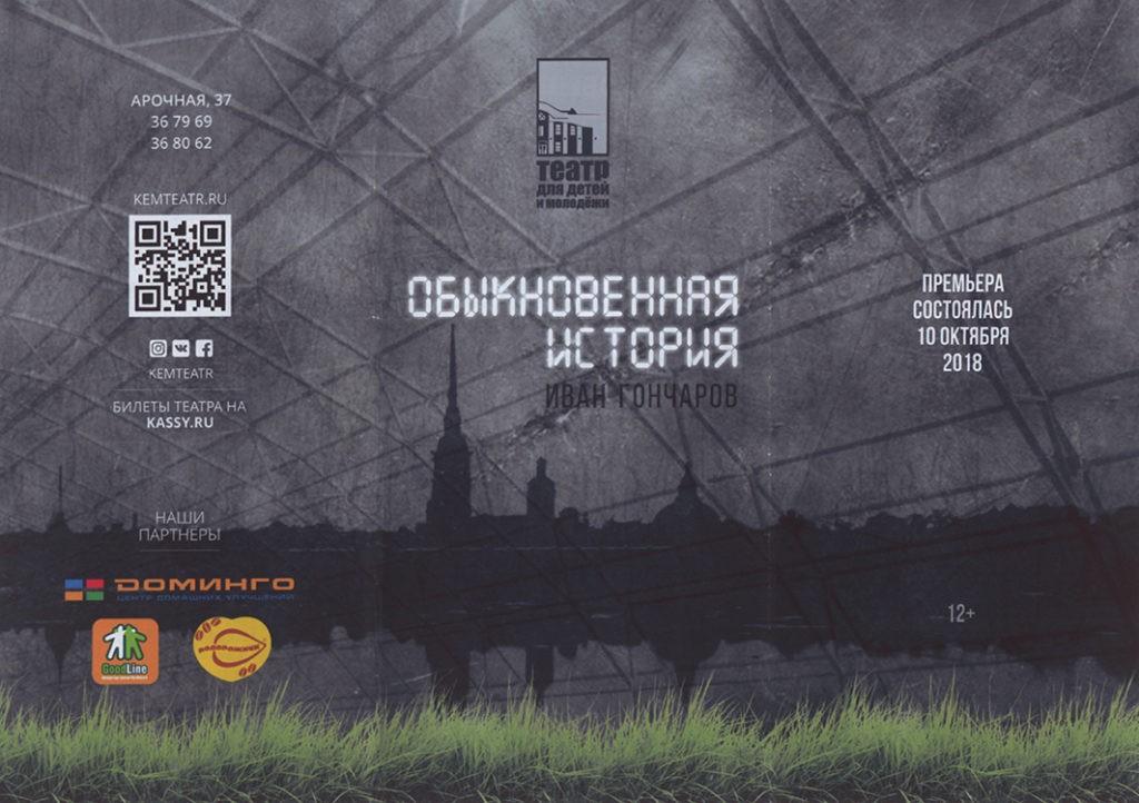 И. Гончаров. Обыкновенная история. Спектакль: театральная программа