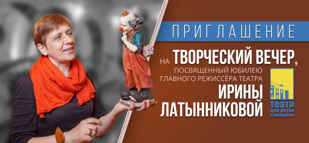 Творческий вечер И. Латынниковой: приглашение