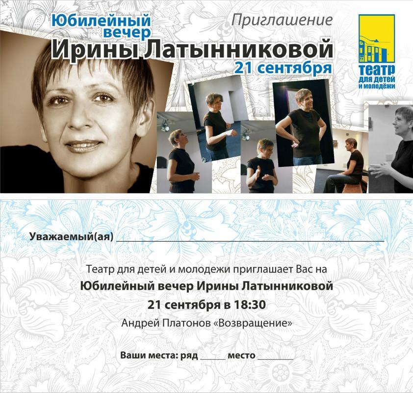 Юбилейный вечер И. Латынниковой: приглашение