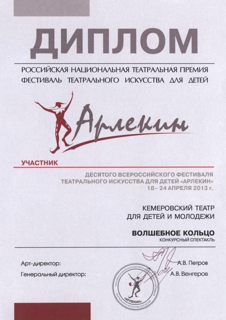 Диплом участника X-го Всероссийского фестиваля театрального искусства для детей «Арлекин», г. Санкт-Петербург, 2013 г.