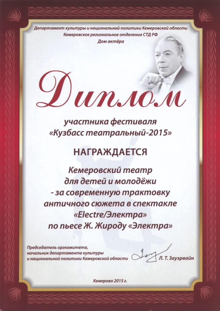Диплом участника фестиваля «Кузбасс театральный – 2015», г. Кемерово, 2015 г.