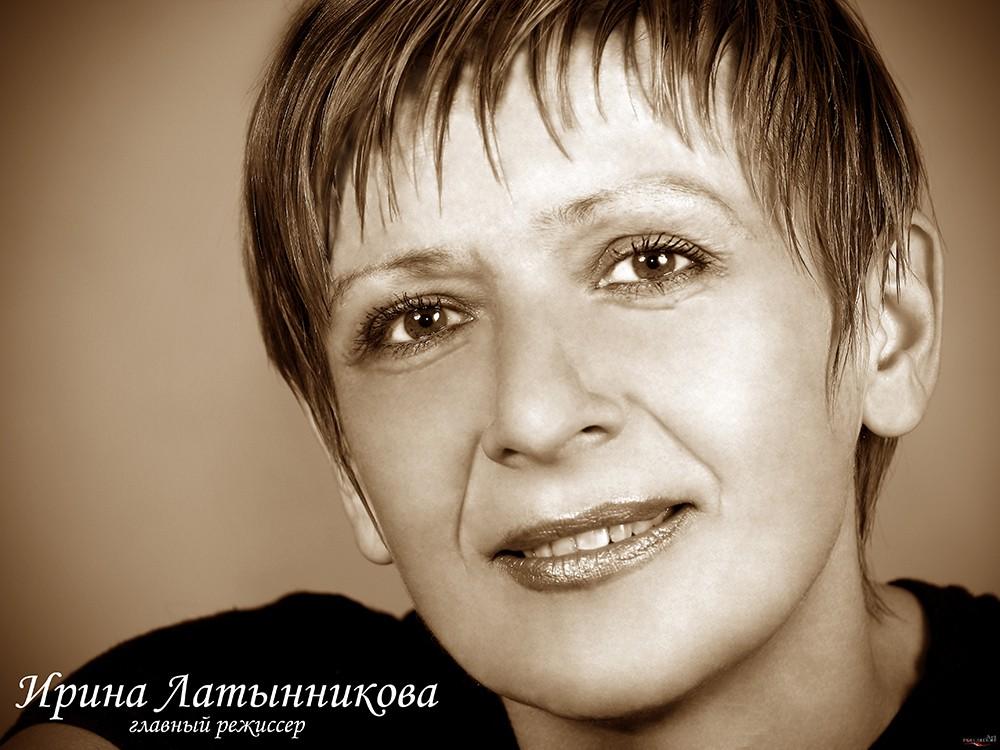 И. Латынникова: фотография