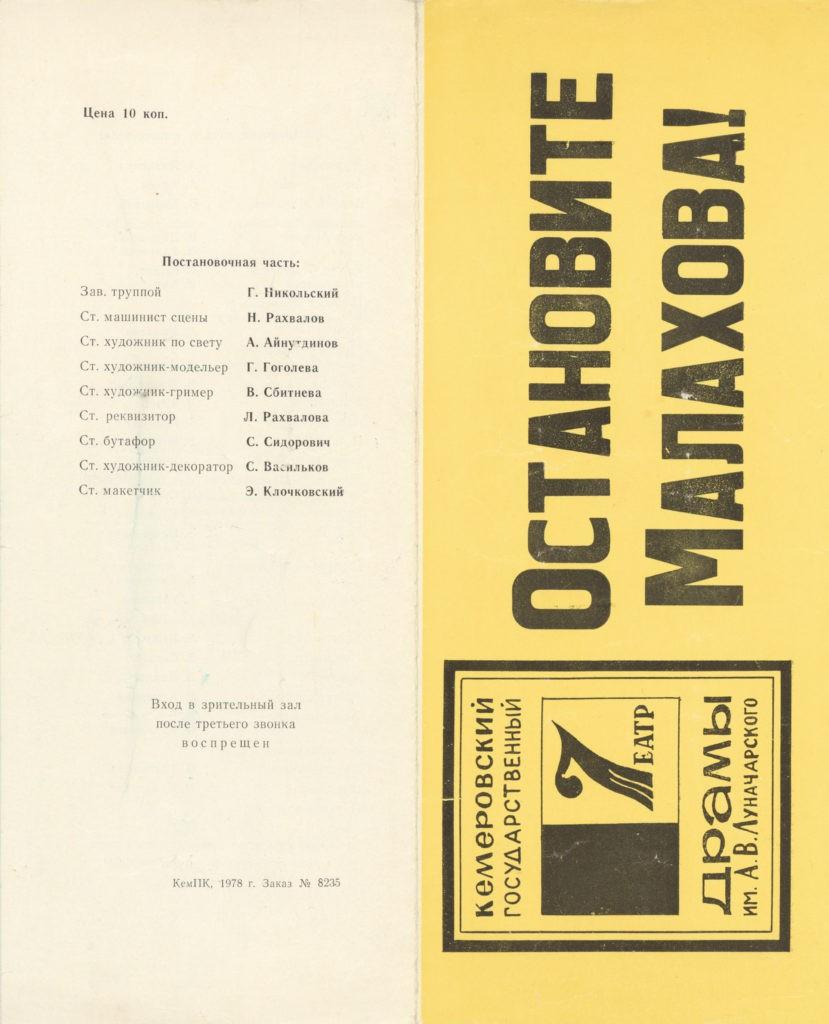 В. Аграновский. Остановите Малахова! Современная хроника в 2-х частях: театральная программа