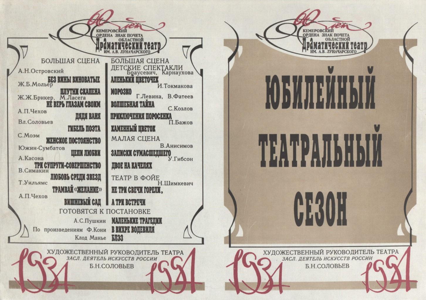 Юбилейный театральный сезон 1994 г.: программа с автографом