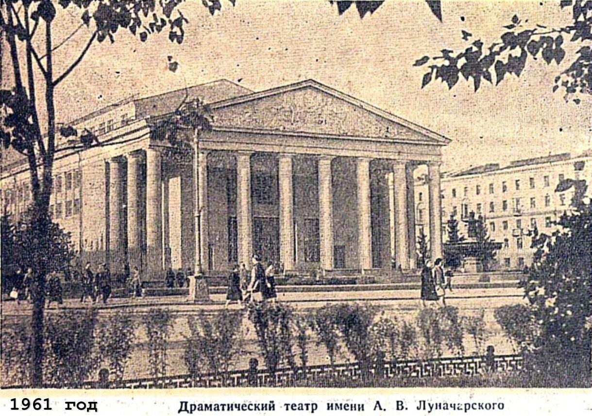 Кемеровский областной театр драмы, 1961 г.: фотография