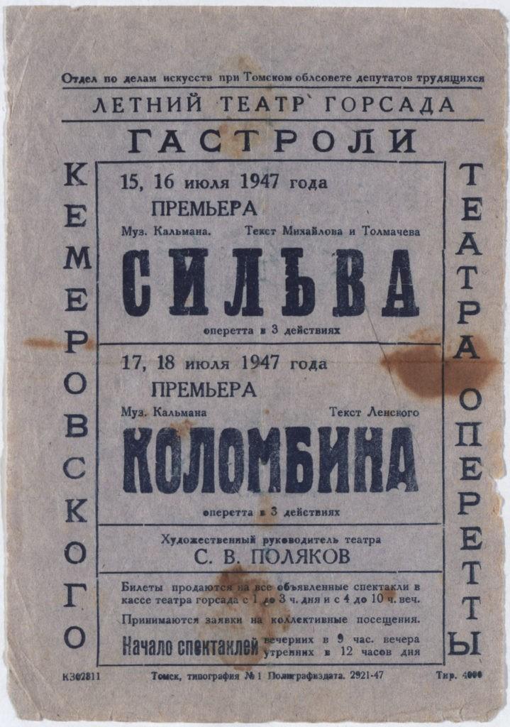 Гастроли Кемеровского театра оперетты, г. Томск, 1947 г.: афиша