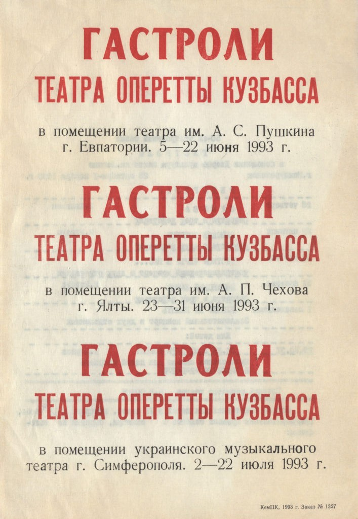 Гастроли Театра оперетты Кузбасса, г. Междуреченск, 1993 г.: афиша