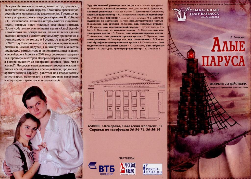 В. Лесовская. Алые паруса. Мюзикл, 2012 г.: театральная программа