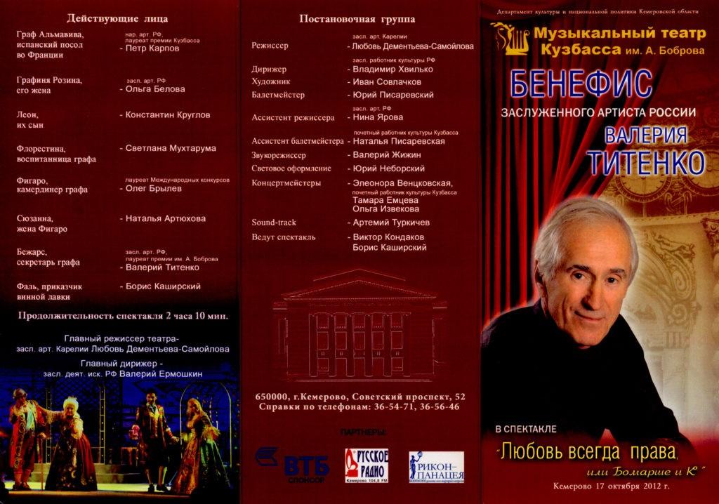 Бенефис В. Титенко в спектакле «Любовь всегда права», 2012 г.: театральная программа