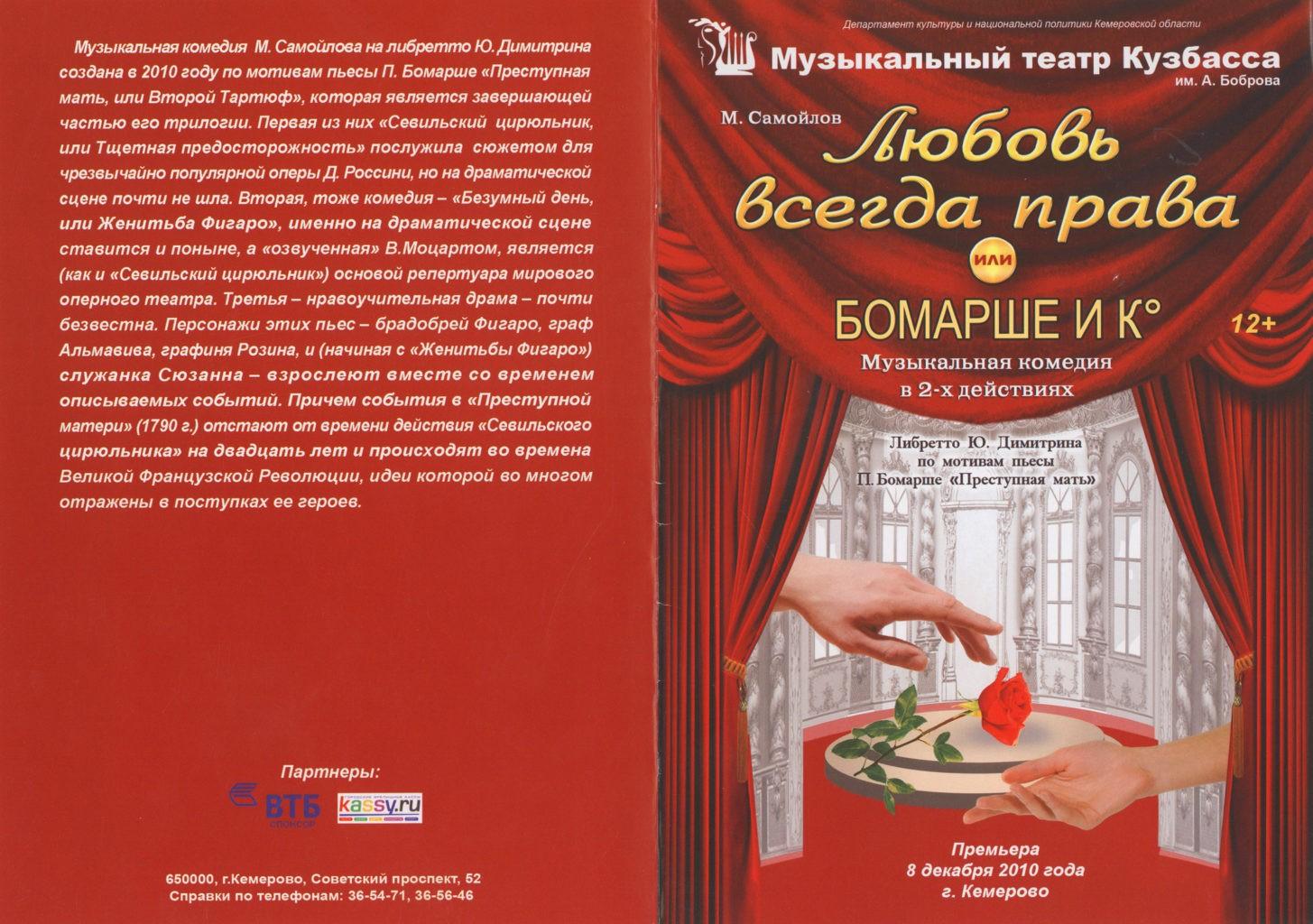 М. Самойлов. Любовь всегда права, или Бомарше и К. Музыкальная комедия, 2010 г.: театральная программа
