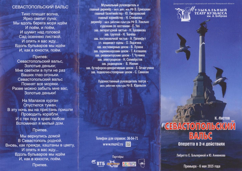 К. Листов. Севастопольский вальс. Оперетта, 2015 г.: театральная программа