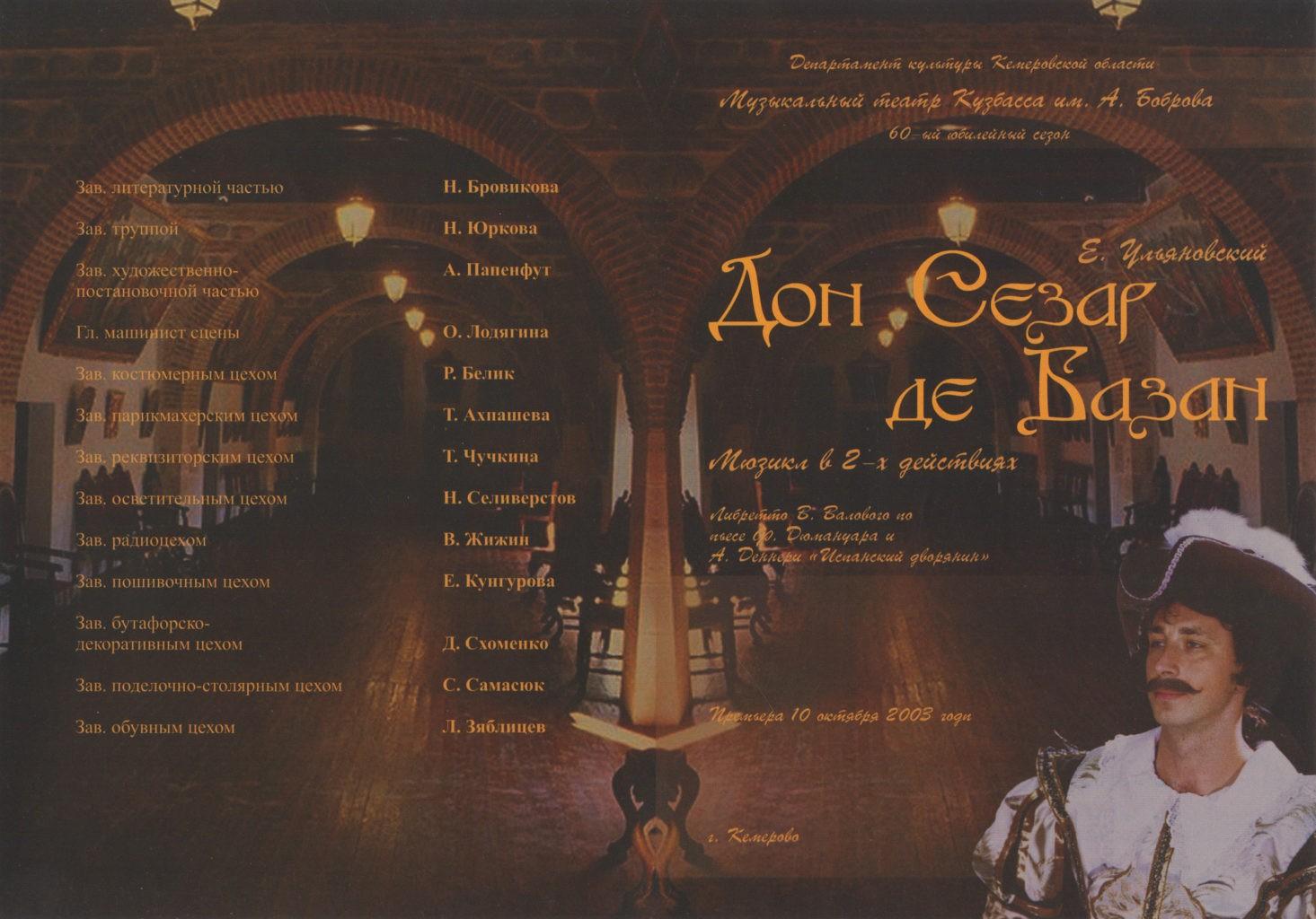 Е. Ульяновский. Дон Сезар де Базан. Мюзикл, 2003 г.: театральная программа