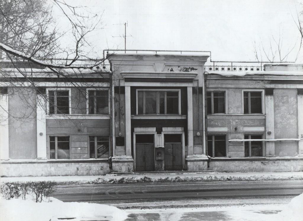 Клуб КХЗ, в котором размещался Театр музыкальной комедии: фотография