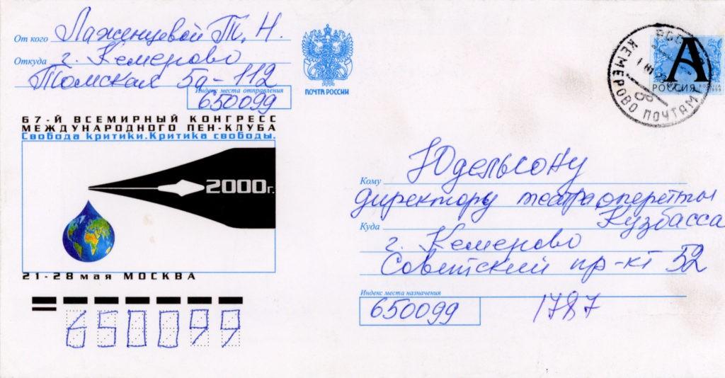 Письмо В.И. Юдельсону от зрителей