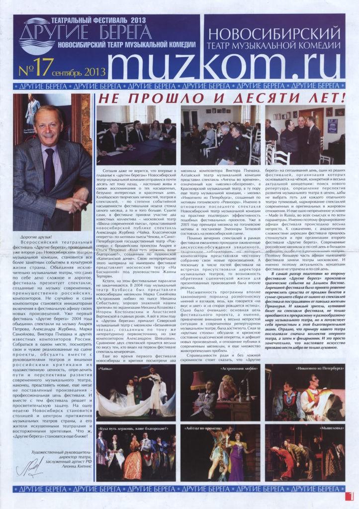 О мюзикле «Алые паруса» на театральном фестивале «Другие берега». Новосибирск, 2013 г.