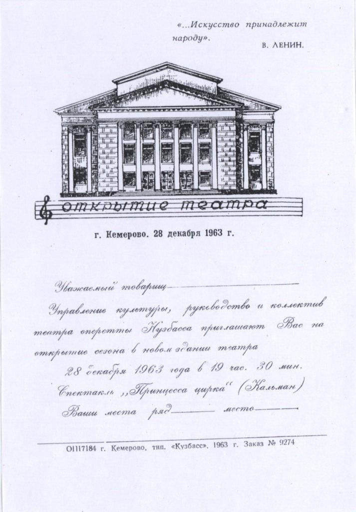 Приглашение на открытие сезона в новом здании театра. 28 дек. 1963 г.