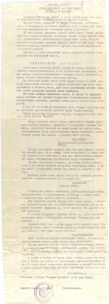 Горняцкий привет молодому Театру музыкальной комедии: архивная копия