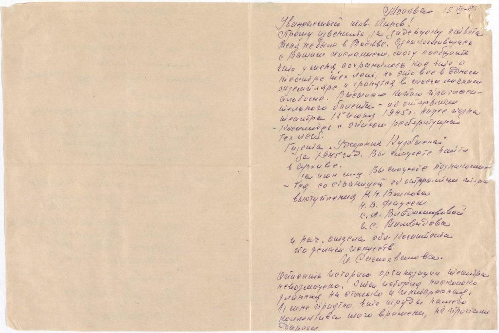 Письмо Г. Лирову от М. Бахурина, 15 июля 1985 г.