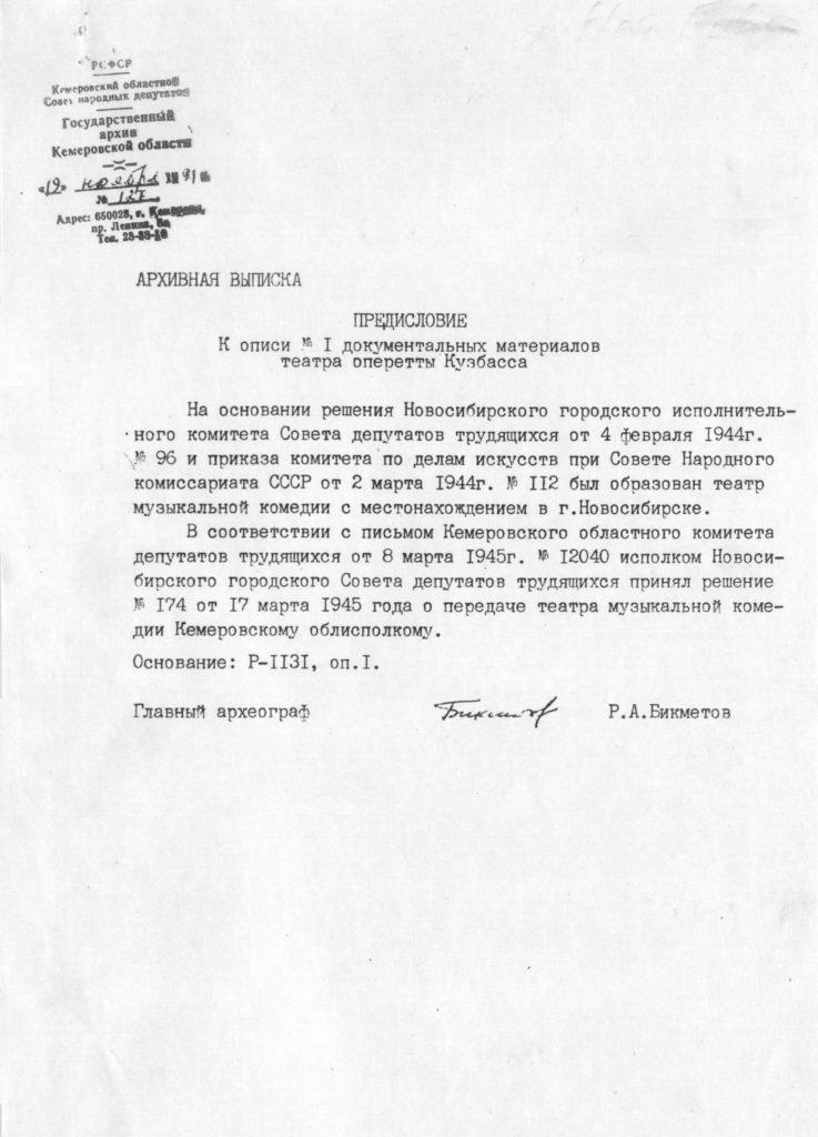 Предисловие к описи №1 документальных материалов театра оперетты Кузбасса: архивная выписка