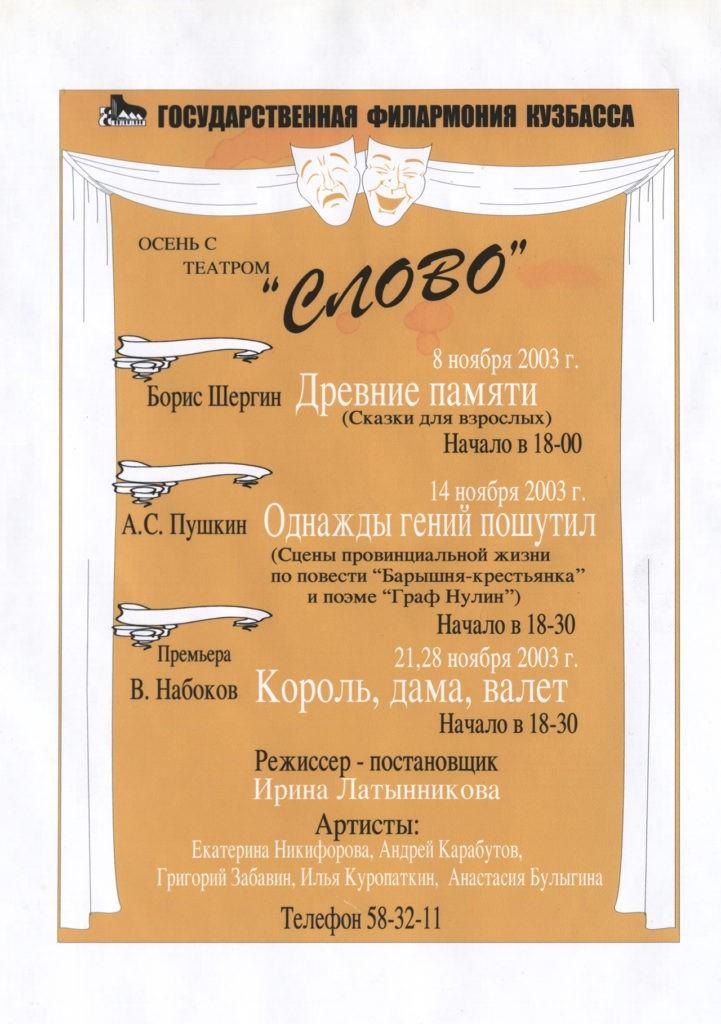 Осень с театром «Слово»: афиша